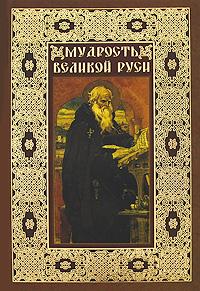 Мудрость великой Руси. В. Н. Балязин