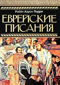 Еврейские писания. Рабби Аарон Пэрри
