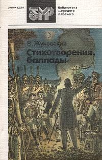 В. Жуковский. Стихотворения, баллады