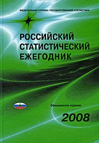 Российский статистический ежегодник 2008