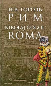Рим / Roma. Н. В. Гоголь