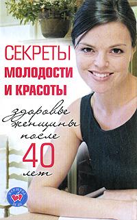 Секреты молодости и красоты. Здоровье женщины после 40 лет ( 978-5-17-058231-0, 978-5-9725-1380-2, 978-985-16-6720-4 )