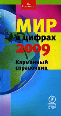 Мир в цифрах 2009. Карманный справочник