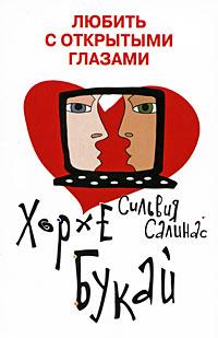 Книга Любить с открытыми глазами