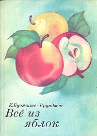Все из яблок