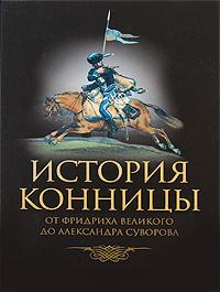 История конницы. Книга 3. От Фридриха Великого до Александра Суворова