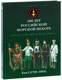 300 лет российской морской пехоте. Том 1. 1705-1855. Александр Кибовский, Олег Леонов