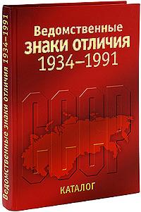 Ведомственные знаки отличия 1934-1991. А. С. Зак, А. И. Мехоношин, И. Г. Калистратов, В. Г. Воронченко