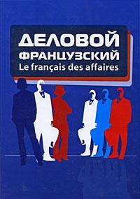 Деловой французский / Le francais des affaires ( 978-5-91134-326-2 )