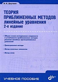 Теория приближенных методов. Линейные уравнения ( 5-94157-737-0 )
