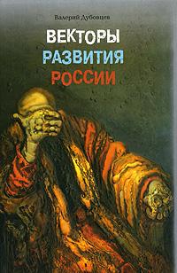 Векторы развития России
