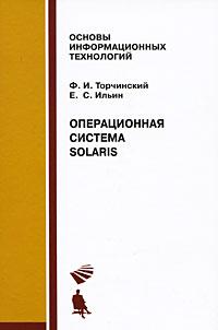 Операционная система Solaris ( 978-5-94774-820-8 )