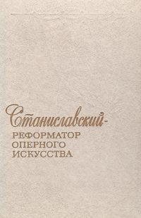 Станиславский - реформатор оперного искусства