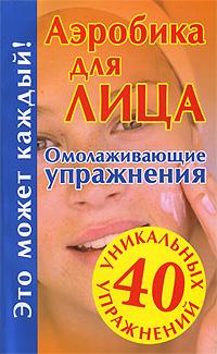 Аэробика для лица. Омолаживающие упражнения ( 978-5-17-058144-3, 978-5-226-01065-1 )