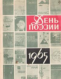 День поэзии. 1965