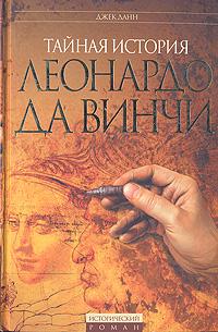 Тайная история Леонардо Да Винчи