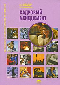 Кадровый менеджмент ( 978-5-7695-4314-2 )