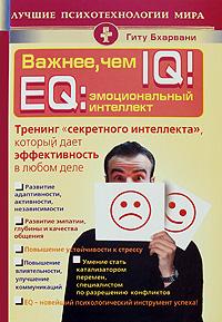 """Важнее, чем IQ! EQ: эмоциональный интеллект. Тренинг """"секретного интеллекта"""", который дает эффективность в любом деле"""