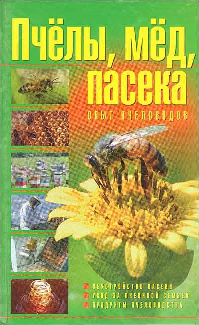 Пчелы, мед, пасека. Опыт пчеловодов