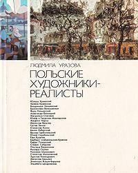 Польские художники-реалисты