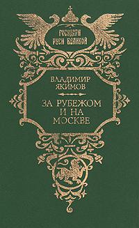 За рубежом и на Москве