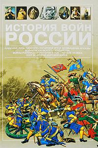 История войн России ( 978-985-16-3927-0 )