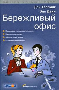 Книга Бережливый офис