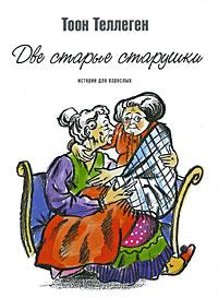 Две старые старушки. Тоон Теллеген