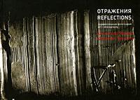 Отражения / Reflections. Александр Яковец