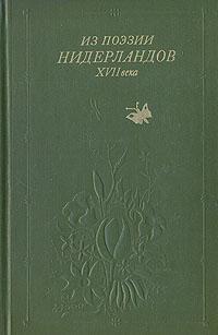 Из поэзии Нидерландов XVII века
