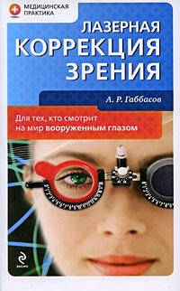 Лазерная коррекция зрения. А. Р. Габбасов