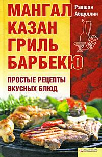Мангал, казан, гриль, барбекю. Простые рецепты вкусных блюд