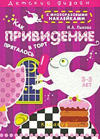 Как привидение в торт пряталось ( 978-5-8403-1517-0 )