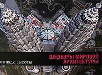 Шедевры мировой архитектуры. Бертран Лемуан
