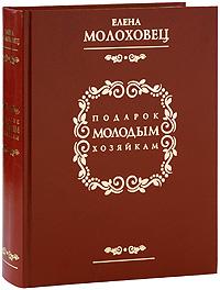 Книга Подарок молодым хозяйкам