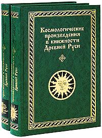 Космологические произведения в книжности Древней Руси. В 2 частях (комплект)