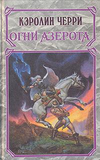 Хроники Моргейн. В двух томах. Том 2