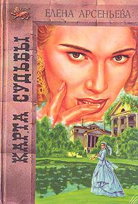 Книга Карта судьбы