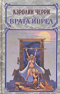 Хроники Моргейн. В двух томах. Том 1