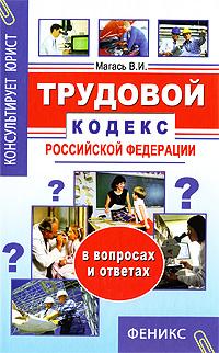 Трудовой кодекс Российской Федерации в вопросах и ответах ( 978-5-222-15149-5 )