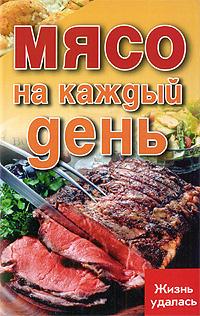 Мясо на каждый день
