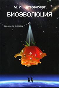 Биоэволюция