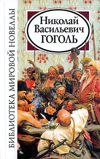 Н. В. Гоголь. Повести. Н. В. Гоголь