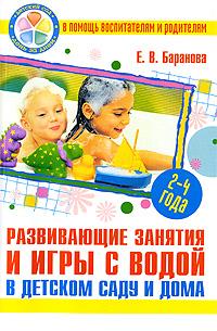 Развивающие занятия и игры с водой в детском саду и дома ( 978-5-7797-1166-1 )