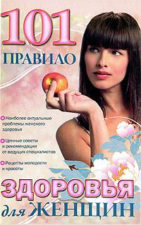 101 правило здоровья для женщин ( 978-5-17-058008-8, 978-5-271-23075-2 )