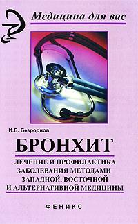 Бронхит. Лечение и профилактика заболевания методами западной, восточной и альтернативной медицины ( 978-5-222-15057-3 )