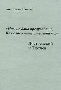 """""""Нам не дано предугадать, как слово наше отзовется..."""". Достоевский и Тютчев"""