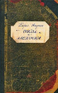 Книга Сокол и Ласточка