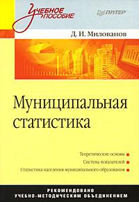 Муниципальная статистика. Д. И. Милованов