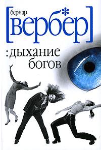 Книга Дыхание богов